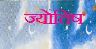 Jyotish Remedies